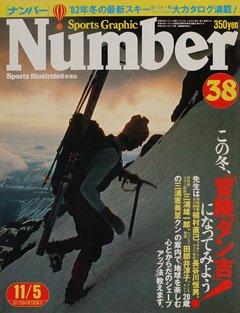 この冬、冒険ダン吉になってみよう! - Number 38号