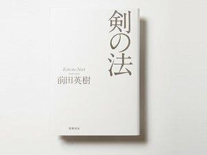 """『七人の侍』の名場面で説く""""柳生流""""剣術の根本原理。~前田英樹・著『剣の法』~"""
