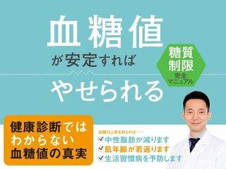 Number Books 『血糖値が安定すればやせられる』 9月27日(水)発売!