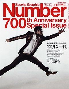 [700th Anniversary Special Issue] 総力特集・運命をめぐる物語 特別な一日。  - Number 700号 <表紙> イチロー