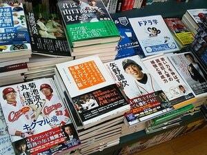 """""""文系野球の聖地""""の書店が選ぶ2014年「野球本」アワード、1位は!?"""