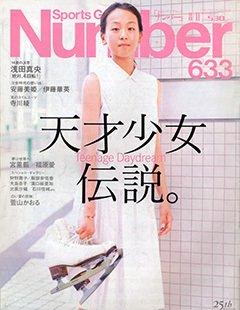天才少女伝説。 Teenage Daydream - Number 633号 <表紙> 浅田真央