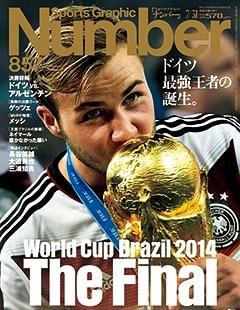 ブラジルW杯2014 The Final - Number 857号 <表紙> マリオ・ゲッツェ