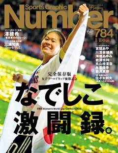 <完全保存版> 女子ワールドカップ優勝記念 なでしこ激闘録。 - Number 784号 <表紙> 澤穂希