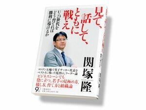 五輪ベスト4の快挙を生んだ細やかな観察と情報共有。~関塚隆氏が著書に記した哲学~