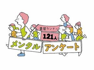 皇居ランナーアンケートで驚きの結果!「走るのをやめたことがある」が55%。