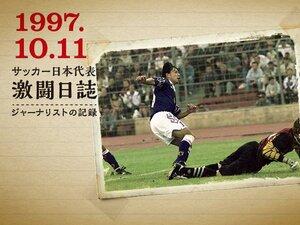 ジャーナリスト戸塚啓が目撃した激闘の記憶