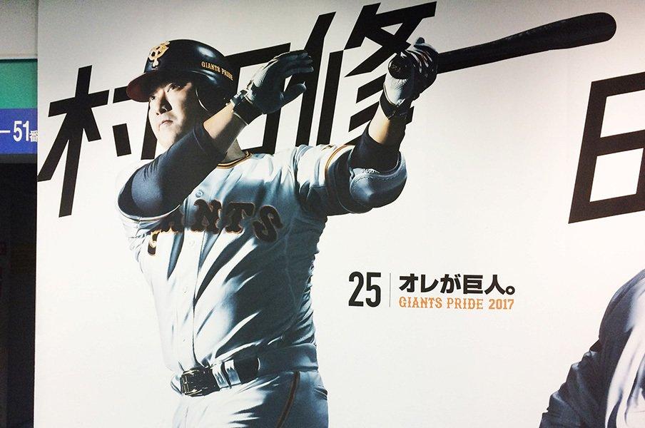 何度でも立ち上がる男・村田修一は、プロ野球界の『ロッキー』である!<Number Web> photograph by Yasutaka Nakamizo