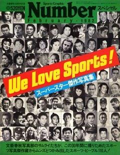 スーパースター傑作写真集 - Number Special February 1982