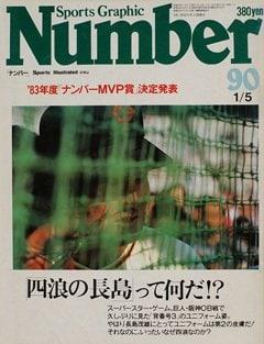 四浪の長島って何だ!? - Number90号 <表紙> 長嶋茂雄