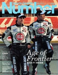 Age of frontier 2004 F1 革命前夜 - Number PLUS April 2004