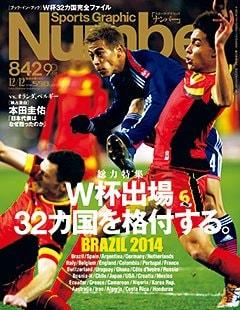 W杯出場32カ国を格付する。 ~WORLD CUP BRAZIL 2014~ - Number842号 <表紙> 本田圭佑