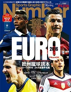 EURO 2016 欧州蹴球読本 - Number PLUS June 2016 EURO