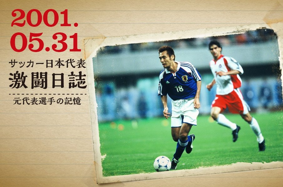 戸田和幸が語る代表デビュー戦秘話<Number Web> photograph by Kazuaki Nishiyama