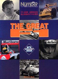 「F1」500戦/40周年企画 地上最速のドラマと歴史 - Number 特別編集 October 1991 <表紙> アイルトン・セナ アラン・プロスト