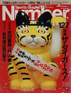 ザ・タイガース! - Number 127号