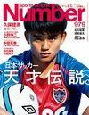 日本サッカー 天才伝説。