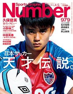 日本サッカー 天才伝説。 - Number979号