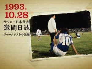 ジャーナリスト田村修一が目撃した激闘の記憶