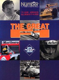 「F1」500戦/40周年企画 地上最速のドラマと歴史