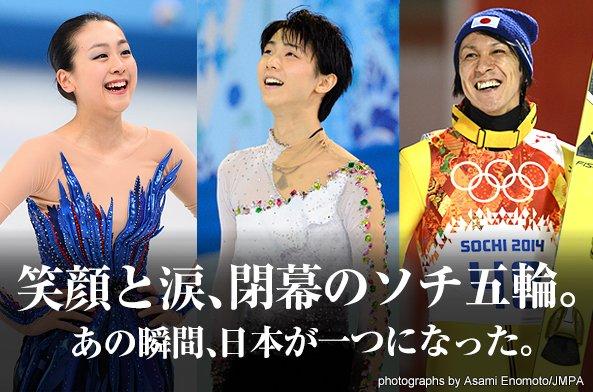 笑顔と涙、閉幕のソチ五輪。あの瞬間、日本が一つになった。