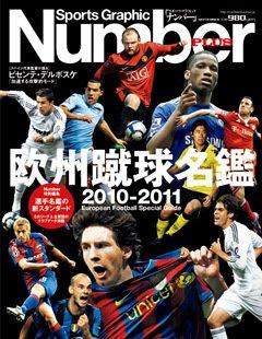 欧州蹴球名鑑 2010-2011  - Number PLUS September 2010