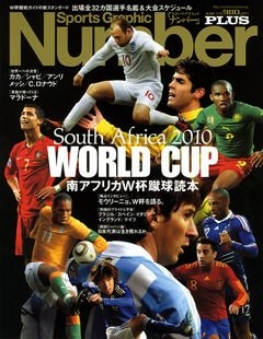 南アフリカW杯蹴球読本 - Number PLUS June 2010