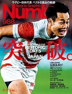 <ラグビー日本代表 ベスト8進出の軌跡> 突破 - Number988号 <表紙> 福岡堅樹
