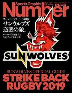 <スーパーラグビー2019> サンウルブズ逆襲の狼。 - Number PLUS March 2019 <表紙> サンウルブズ