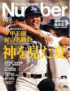 創刊30周年記念 甲子園 涙の名勝負 神を見た夏。  - Number 759号 <表紙> 清原和博