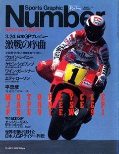 3.24 日本GPプレビュー 激戦の序曲 - Number Special Issue March 1991 Motercycle