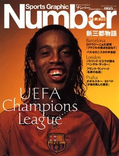 新三都物語 UEFA Champions League - Number PLUS December 2004