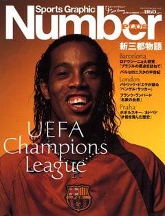 新三都物語 UEFA Champions League - Number PLUS December 2004 <表紙> ロナウジーニョ