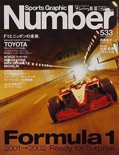F1とニッポンの未来。 - Number 533号