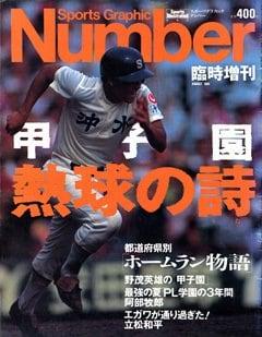 甲子園 熱球の詩 - Number臨時増刊 August 1991