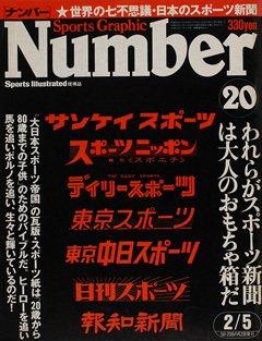 われらがスポーツ新聞は大人のおもちゃ箱だ - Number20号