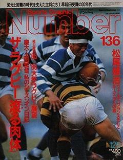ザ・ラグビー 踊る肉体 - Number 136号