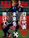 日本代表、未来を懸けて。