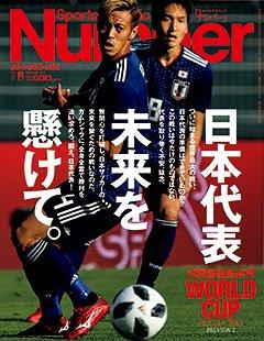日本代表、未来を懸けて。 - Number954・955・956号