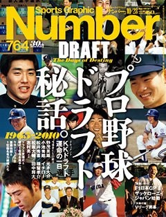 プロ野球ドラフト秘話。1965-2010 - Number764号 <表紙> 桑田真澄 清原和博