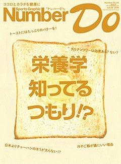 栄養学 知ってるつもり!? - Number Do 2016 vol.26