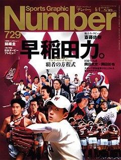 早稲田力。 覇者の方程式 - Number 729号 <表紙> 斎藤佑樹
