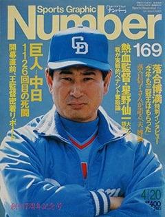 巨人・中日 1126回目の死闘 - Number169号