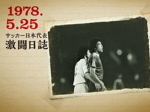 <ドキュメント第1回キリンカップ>「JAPAN CUP 1978」の衝撃 【後篇】