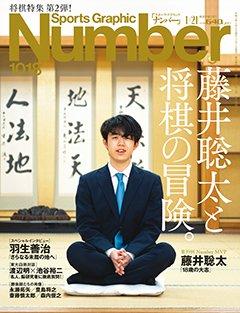 藤井聡太と将棋の冒険 - Number1018号 <表紙> 藤井聡太