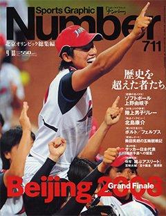 [オリンピック総集編] 歴史を越えた者たち。 - Number 711号 <表紙> 上野由岐子