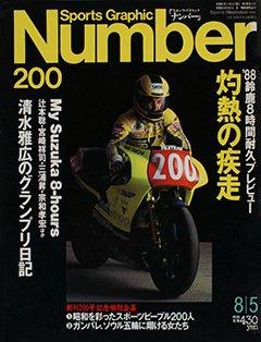 灼熱の疾走 - Number 200号