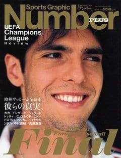 ['06-'07 European Football Final] 欧州サッカー完全読本 彼らの真実 - Number PLUS July 2007