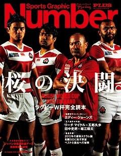 <ラグビーW杯完全読本> 桜の決闘。 - Number PLUS October 2015 Rugby