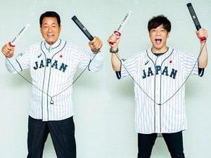 <WBSCプレミア12 勝手に大予想>中畑清×陣内智則「これが、侍ジャパンの戦い方だ」